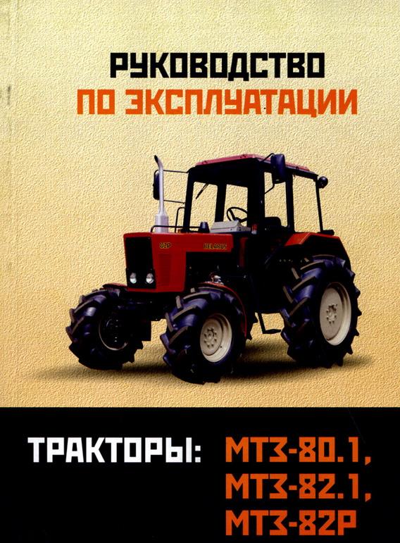 мтз 82.1 руководство по ремонту скачать