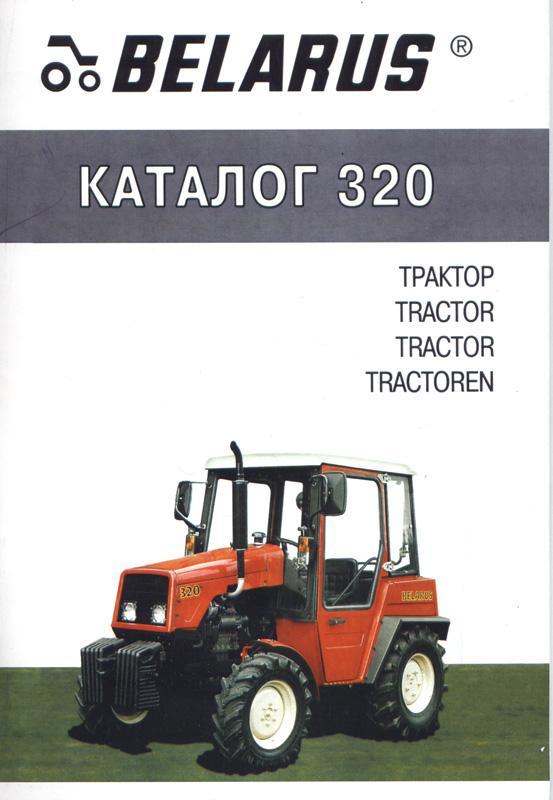 МТЗ-320.4 Цена - от 655 000 руб. - mtz-cena.ru